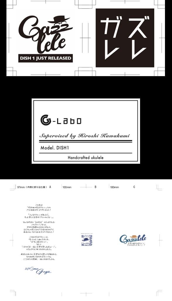 【ベトナムウクレレ by G-Labo】vol.22 ついに始まるクラウドファンディングへの挑戦!④